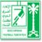 沙特阿拉伯国奥